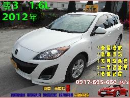 【信宇精選】馬3 2012年1.6五門 導航 倒車顯影 優質配備 一手認證車