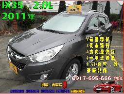 【信宇精選】ix35 2011年 尊貴版 一手認證車 豪華配備