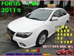 【信宇精選】FORTIS 1.8 2011年 認證一手車