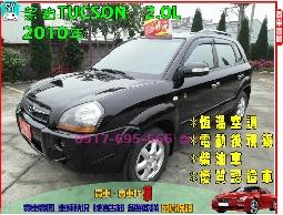 【信宇汽車】2010年TUCSON四傳 柴油豪華版 認證車