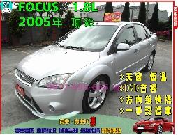 【信宇精選】FOCUS 2005年 1.8頂級 優質認證 全額貸