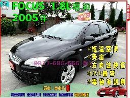 【信宇精選】FOCUS 2005年 1.8頂級/恆溫/全額貸/保證保固
