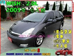 【信宇精選】WISH 2005年 七人座 恆溫/認證保固