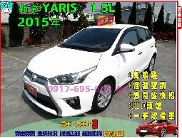 【信宇精選 】2015年YARIS新款/免鑰匙豪華型/一手優質認證車
