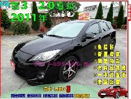 【信宇精選 】2011年馬3頂級2.0/免鑰匙/一手優質認證車