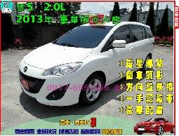 【信宇精選 】馬5 2013年 七人座豪華/導航/電動滑門/跑少/一手認證車