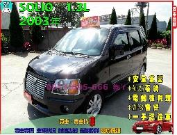 【信宇精選】SOLIO 2003年 一手認證車 全額貸