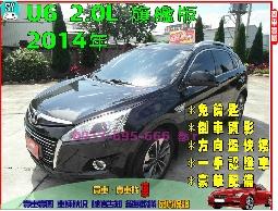 【信宇精選】U6 2014年 免鑰匙/2.0旗艦版/一手車/頂配