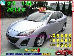 【信宇精選】2011年馬3/1.6頂級/一手認證車