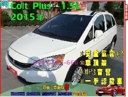 COLT PLUS 2015年 新車保固/一手認證車/車美如新