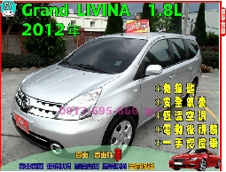 【信宇精選】Grand LIVINA 2012年 免鑰匙/恆溫/一手認證車