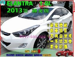 【信宇精選】Elantra 2013年 頂配極光版/免鑰匙/衛星導航/一手認證車