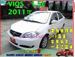 【信宇精選】2011年VIOS DVD音響/一手認證好車/便宜省油