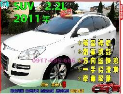 【信宇精選】2011年 U7 SPORT版四傳/頂配/一手認證優質好車