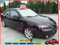 【信宇精選】馬3 2005年 2.0s/衛星導航/DVD音響 優質配備 一手認證車