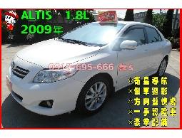 【信宇精選】ALTIS 2009年頂配/導航/恆溫/天窗/定速/一手認證車