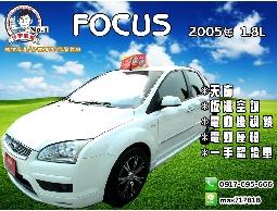 【信宇精選】全額貸款FOCUS 2005年 1.8L/天窗/恆溫/一手認證