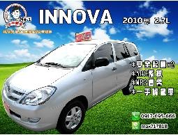 【信宇精選】2010年優質商旅INNOVA/全額貸款免頭款/一手優質認證車
