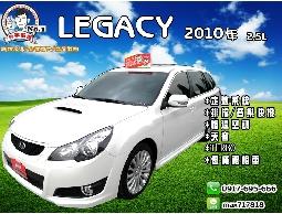 【信宇精選】渦輪LEGACY 2010年 頂配 優質認證車