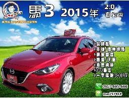 【信宇精選】2016年式 原廠保固 馬3/2.0頂級 僅跑4800KM 優質一手認證車