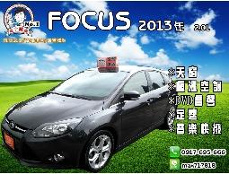【信宇精選】FOCUS 2013年2.0頂級 全額貸款 一手認證車