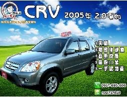 【信宇精選】CRV頂級/2005年 一手認證車