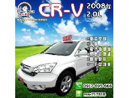 【信宇精選】CRV 2008年白色 優質認證車