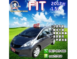 【信宇精選】FIT 2012年 灰色 定速/恆溫/優質認證車