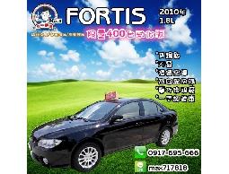 【信宇精選】FORTIS 1.8L 2010年 免鑰匙/天窗/一手認證車