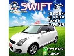 【信宇精選】SWIFT T3包 2006年  優質認證車