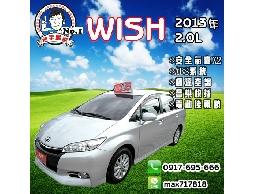 【信宇精選】WISH 2013年 2.0L 恆溫/認證保固