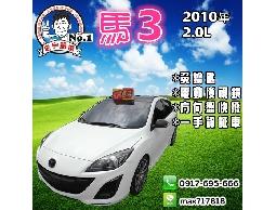 【信宇精選】馬3 2010年 2.0L 免鑰匙 S頂級版