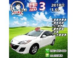 【信宇精選】馬3 2010年 1.6L 天窗 音樂快播