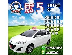 【信宇精選】馬5 2012年 2.0L  一手少跑車