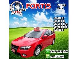 【信宇精選】FORTIS 1.8L 2011年 可全額貸/優質車