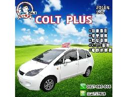 【信宇精選】COLT PLUS 2011年 影音配備/倒車顯影/可全額貸