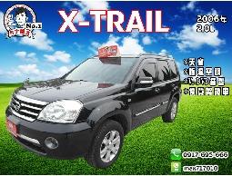 【信宇精選】X-TRAIL 2006年 2.0L 恆溫/天窗/可全額貸/一手認證車