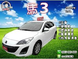 【信宇精選】馬3 五門 2009年 免鑰匙/定速/天窗/全額貸款/一手認證車