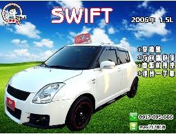 【信宇精選】SWIFT 2006年 免鑰匙/音樂快播全額貸款/優質認證車