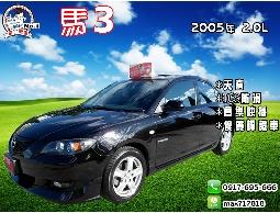 【信宇精選】馬3 2005年 2.0L 天窗/方向盤快播/優質認證車