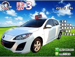 【信宇精選】馬3 五門 2011年 天窗/恆溫/影音配備/全額貸款/一手認證車