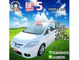 【信宇精選】馬5  2008年 七人座 天窗/電動座椅/影音配備/全額貸款/一手認證車