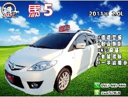 【信宇精選】馬5 2011年 七人座 天窗/影音配備/倒車顯影/全額貸款/一手認證車
