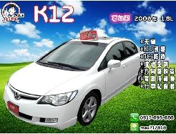 【信宇精選】K12 2006年 1.8L 天窗/恆溫/TCS防滑/快播