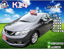 【信宇精選】K14 2014年 1.8L 天窗/恆溫/TCS防滑/快播/定速