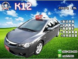 【信宇精選】K12 2010年 1.8L 恆溫/倒車顯影/影音配備/認證車