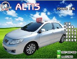 【信宇精選】ALTIS 2008年 1.8L 免鑰匙/電動座椅/天窗/定速/快播