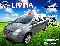【信宇精選】LIVINA 2007年 1.6L 優質認證車/可全額貸/免保人