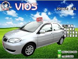 【信宇精選】VIOS 2006年 1.5L 可全額貸/一手認證車/免頭款