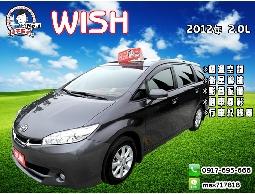 【信宇精選】WISH 2012年 2.0L 影音配備/行車紀錄器/衛星導航/倒車顯影